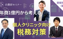 【2021/02/16開催】年商1億円から考える個人クリニック向け税務対策